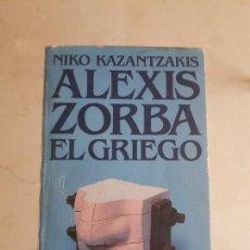 Libros de segunda mano: KAZANTZAKIS: ''ALEXIS ZORBA EL GRIEGO'' (1985). Lote 202879712