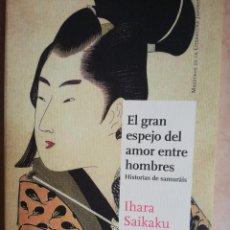 Libros de segunda mano: SATORI. EL GRAN ESPEJO DEL AMOR ENTRE HOMBRES. HISTORIAS DE SAMURÁIS.. Lote 219106333