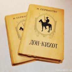 Libros de segunda mano: MIGUEL DE CERVANTES .DON QUIJOTE DE LA MANCHA .EDICION SOVIETICA 1951 A .URSS. DOS TOMOS. Lote 246996905