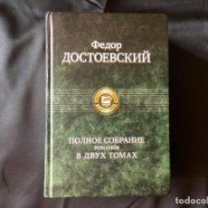 Libros: LIBRO FEDOR DOSTOYEVSKIY EN RUSO. Lote 224289066