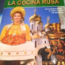 Libros: LA COCINA RUSA DE LIDIA LIAJÓVSKAIA. 130 RECETAS. 128 ILUSTRACIONES. Lote 209150391