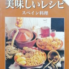 Libros: CON TODO EL SABOR. COCINA ESPAÑOLA. EDICIÓN EN JAPONÉS. Lote 254263275