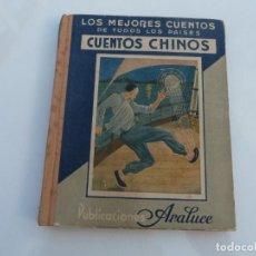 Libros: CUENTOS CHINOS. PUBLICACIONES ARALUCE Nº 25. PRIMERA EDICION 1941. Lote 186159706