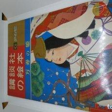 Libros: CUENTO INFANTIL JAPONES . CON ILUSTRACIONES MUY BONITAS. Lote 221875303