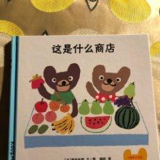 Libros: LIBRO ILUSTRADO JAPONÉS - PRECIOSOS DIBUJOS - KUU & MAA - KOSHIRO HATA. Lote 276970378