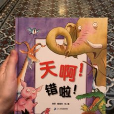Libros: PRECIOSO CUENTO ILUSTRADO EN CHINO. Lote 293660293