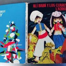 Libros: ALI BABA Y LOS CUARENTA LADRONES-E.D. TORAY-AÑO 1964-MEDIDAS 26 X 21 CM-TAPA DURA. Lote 215750848