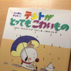 Libros: CUENTO ILUSTRADO JAPONÉS KAYO SHIMAMURA POPLAR EDICIONES. Lote 260874940