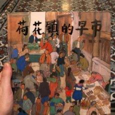Libros: PRECIOSO CUENTO ILUSTRADO EN CHINO. Lote 293660603