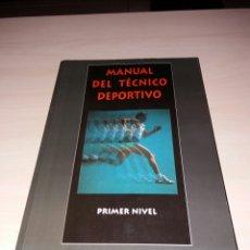 Coleccionismo deportivo: MANUAL DEL TÉCNICO DEPORTIVO - PRIMER NIVEL. Lote 103871427