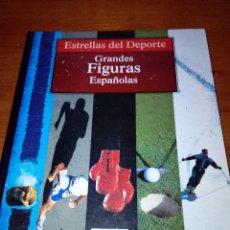 Coleccionismo deportivo: ESTRELLAS DEL DEPORTE. GRANDES FIGURAS ESPAÑOLAS. EST22B1. Lote 125284343