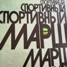 Coleccionismo deportivo: LIBRO OLÍMPICO 1979 FIRMADO POR EL EQUIPO DE SALTADORES DE LA URSS. Lote 175510529