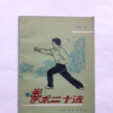 Collectionnisme sportif: ARTES MARCIALES CHINA (EN CHINO). Lote 180335661