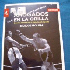 Colecionismo desportivo: AHOGADOS EN LA ORILLA CARLOS MOLINA GRANDES DERROTAS DE LA HISTORIA DEL DEPORTE ED. CORNER. Lote 193737830