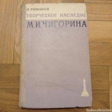 Libros: AJEDREZ. EL LEGADO CREATIVO DE M. CHIGORIN. I. ROMANOV. Lote 246356145
