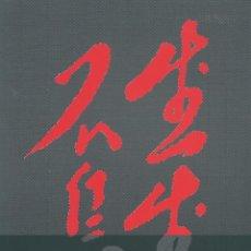 Libros: CINC MEDITACIONS SOBRE LA MORT · ALTRAMENT DIT SOBRE LA VIDA - FRANÇOIS CHENG. Lote 85758616