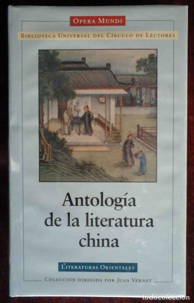 PRECINTADO: ANTOLOGÍA DE LA LITERATURA CHINA. DIRIGIDA POR JUAN VERNET. OPERA MUNDI. (Libros Nuevos - Literatura - Ensayo)