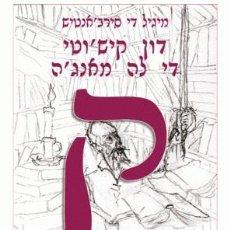 Libros: DON QUIJOTE DE LA MANCHA ALJAMIADO EN JUDEOESPAÑOL. CERVANTES. PILAR ROMEU.. Lote 246948405