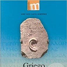 Libros: GRIEGO PARA UNIVERSITARIOS. UNIVERSIDAD DE GRANADA EUG. JOSÉ LUÍS CALVO MARTÍNEZ.. Lote 246010455