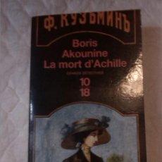 Libros: LA MORT D'ACHILLE. GRANDS DÉTECTIVES. BORIS AKOUNINE. EDITIONS 10/18. 1998.. Lote 209717641
