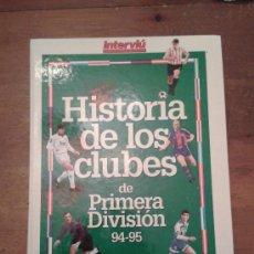 Coleccionismo deportivo: HISTORIA DE LOS CLUBES DE PRIMERA DIVISIÓN 94 - 95 . INTERVIÚ. Lote 34018231