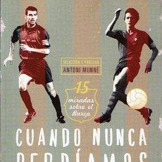 Coleccionismo deportivo: CUANDO NUNCA PERDÍAMOS 15 MIRADAS SOBRE EL BARÇA ANTONIO MUNNE. Lote 52384021