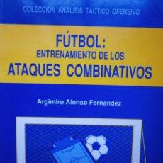Coleccionismo deportivo: FUTBOL ENTRENAMIENTO DE LOS ATAQUES COMBINATIVOS ARGIMIRO ALONSO FERNANDEZ WANCEULEN 1 EDICION 1996. Lote 57823771