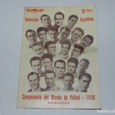 Coleccionismo deportivo: SELECCION ESPAÑOLA DE FUTBOL - CAMPEONATO DEL MUNDO DE FUTBOL 1950 , BIOGRAFIAS ,EDT ALAS. Lote 65783778