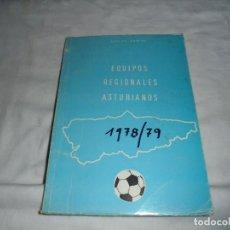 Coleccionismo deportivo: EQUIPOS REGIONALES ASTURIANOS .ADOLFO CASERO.OVIEDO 1979. Lote 117994907