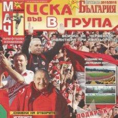 Coleccionismo deportivo: MATCH MERIDIAN. - FUTBOL BULGARIA 2015/2016- LIGA 2. Lote 128245610