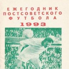 Coleccionismo deportivo: VLADIMIR KOLOS. - EZHEGODNIK POSTSOVETSKOGO FUTBOL 1993. - ANUARIO / YEARBOOK. #. Lote 126164639