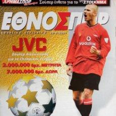 Coleccionismo deportivo: ETHNOSPOR. - PROTATHLIMA 2001-2002 - EXTRALIGA / LEAGUEGUIDE.#. Lote 135518514