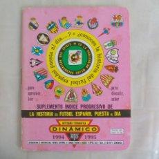 Coleccionismo deportivo: SUPLEMENTO INDICE PROGRESIVO DE LA HISTORIA FÚTBOL TEMPORADA 1994-1995. DINÁMICO. Lote 176220550