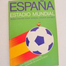 Coleccionismo deportivo: GUIA OFICIAL DEL MUNDIAL 82 ESPAÑA ESTADIO MUNDIAL. Lote 178600225