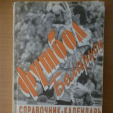 Coleccionismo deportivo: FUTBOL BELARUSI. SPRAVOCHNIK-KALENDAR 1993. Lote 182179152