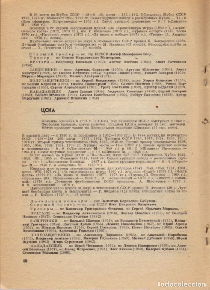 Coleccionismo deportivo: FUTBOL 1980 (URSS) - Foto 2 - 182181455