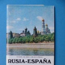 Coleccionismo deportivo: FUTBOL - PROGRAMA COPA DE EUROPA DE SELECCIONES NACIONALES - 30 MAYO 1971, RUSIA - ESPAÑA. Lote 193019446