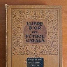 Collectionnisme sportif: LLIBRE D'OR DEL FUTBOL CATALÀ - 1928 - CATALUNYA I BALEARS - LIBRO DE ORO DEL FÚTBOL CATALÁN - BARÇA. Lote 233404400