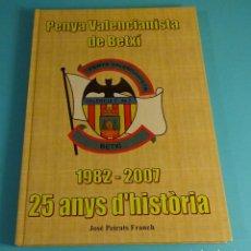 Coleccionismo deportivo: PENYA VALENCIANISTA DE BETXÍ 25 ANYS D'HISTÒRIA 1982 - 2007. JOSÉ PEIRATS FRANCH. VALENCIA C. DE F.. Lote 244447315