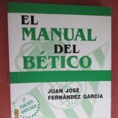 Coleccionismo deportivo: EL MANUAL DEL BÉTICO - JUAN JOSÉ FERNÁNDEZ GARCÍA - 2003.. Lote 246552710