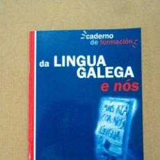 Libros: CADERNO DE FORMACIÓN DA LINGUA GALEGA E NÓS. Lote 43484753