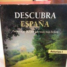 Libros: BJS.DESCUBRA ESPAÑA.PUEBLO A PUEBLO POR LAS RUTAS MAS BELLAS.BRUMART TU LIBRERIA.. Lote 152096206