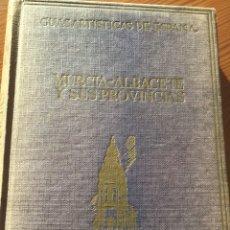 Livros: GUIAS ARTÍSTICAS DE ESPAÑA. MURCIA ALBACETE Y SUS PROVINCIAS. EDITORIAL ARIES 1961. Lote 105349644