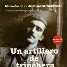 Livres: DIVISIÓN AZUL. UN ARTILLERO DE TRINCHERA. CONSTANTINO GEORGAKOPULOS TEJA. EDICIÓN NUEVA. Lote 217300208