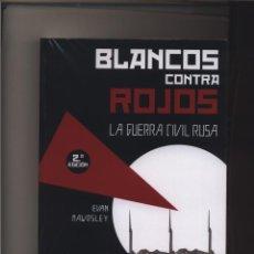 Libros: BLANCOS CONTRA ROJOS . LA GUERRA CIVIL RUSA MAWDSLEY, EVAN GASTOS DE ENVIO GRATIS. Lote 103192947