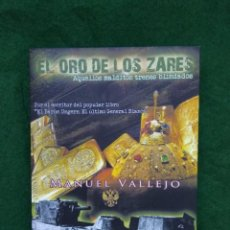 Libros: EL ORO DE LOS ZARES. AQUELLOS MALDITOS TRENES BLINDADOS. MANUEL VALLEJO. Lote 139028466