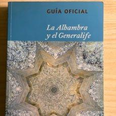 Libros: LA ALHAMBRA Y EL GENERALIFE GUIA OFICIAL RÚSTICA CON SOLAPAS. ILUSTRADA. 17 X 24CM. Lote 200843241