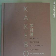 Libros: LIBRO - KAKEBO EL ARTE DE AHORRAR DINERO - FUMIKO CHIBA - EDITORIAL PLANETA. Lote 176418008