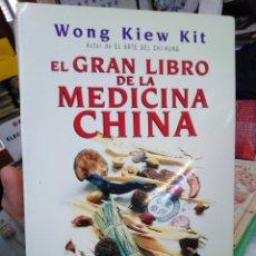 Livres: LA GRAN LIBRO DE LA MEDICINA CHINA-WONG KIEW KIT-EDIT URANO 2003. Lote 242966760