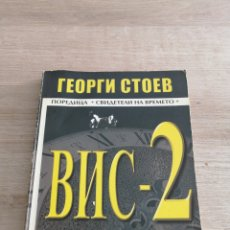 Libros: LIBRO EN BÚLGARO BIS 2. Lote 199493395